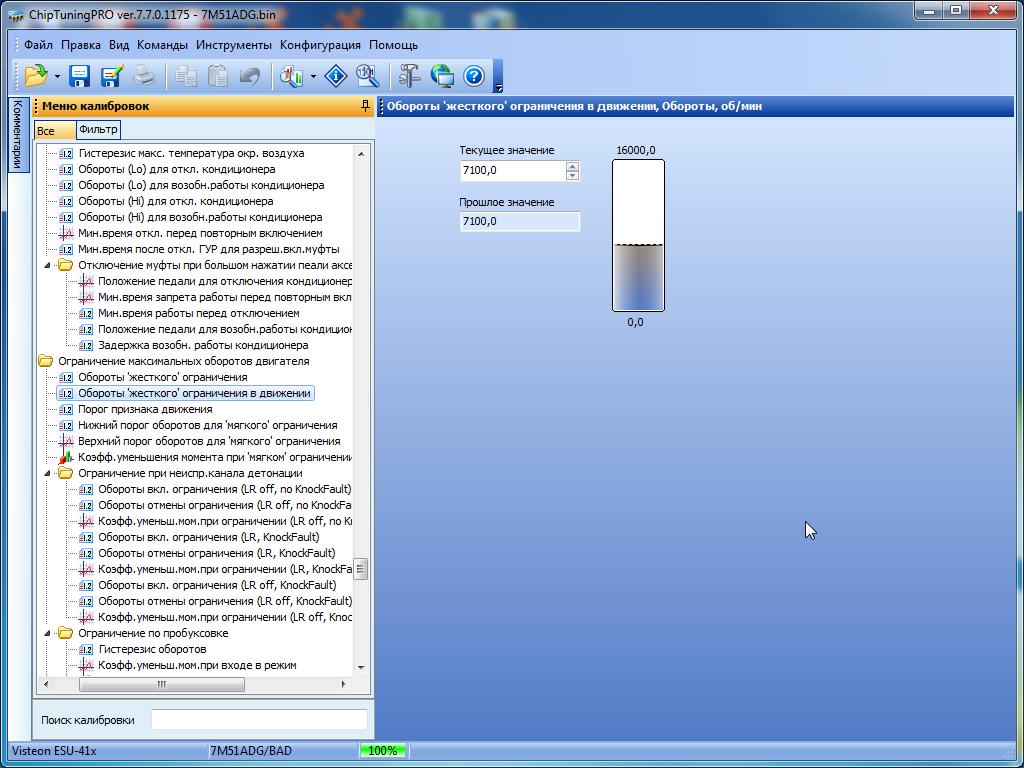 Скачать программу chiptuningpro 7 с торрента